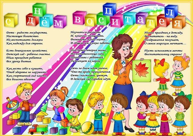 Поздравление воспитателю детского сада с 1 сентября